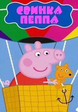 Свинка Пеппа все серии подряд 2016