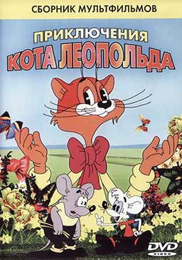 Кот леопольд все серии подряд